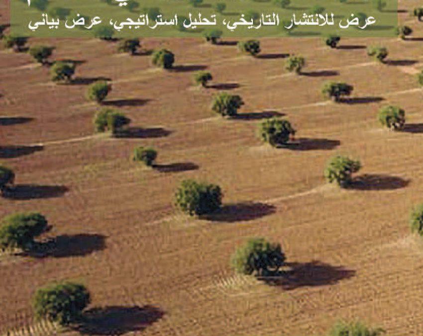زراعة الزيتون في العالم -Olivicultura Internacional (Editado en Árabe)